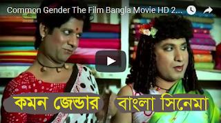 Common Gender The Film Bangla Movie HD 2016