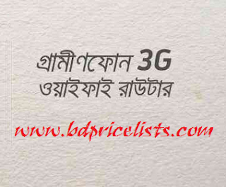 GP 3G Pocket Router & Carfi Price, Specifications In Bangladesh