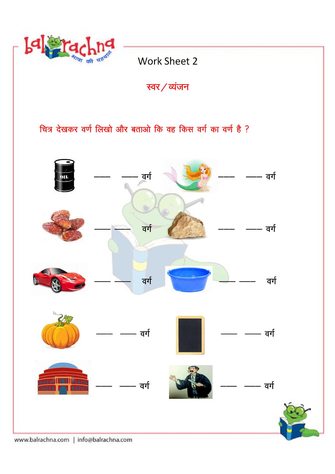 Balrachna: Primary school - Hindi Varnamala - Swar Vyanjan ...
