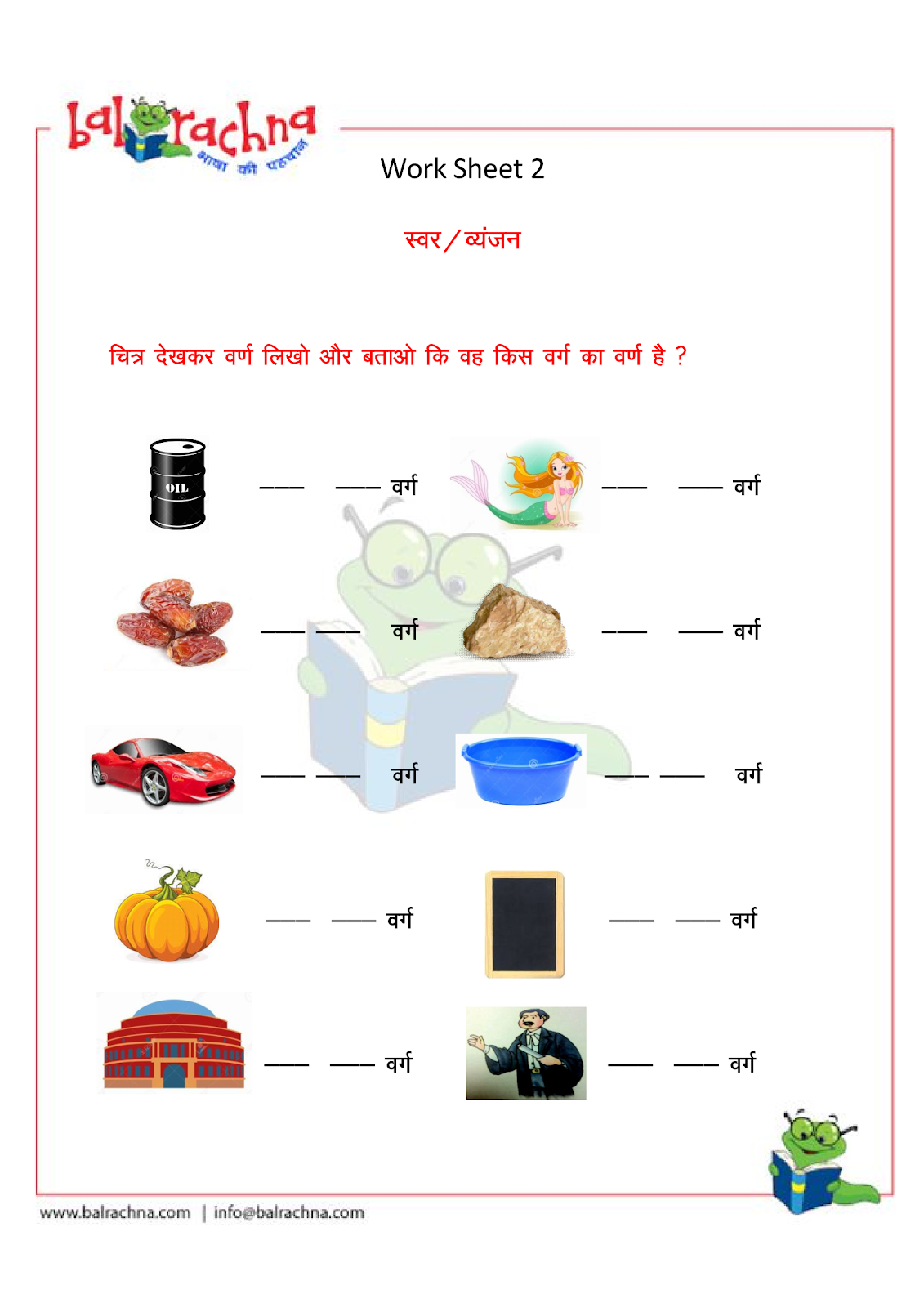 Hindi Barakhadi Worksheets