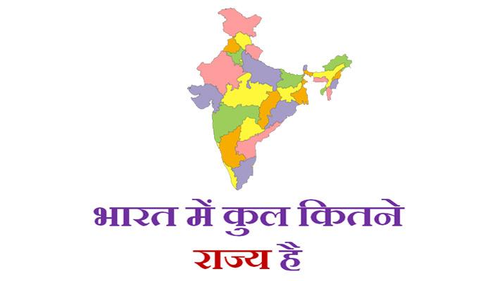 bharat me kitne rajya hai. sabse bada or chota rajya kuan sa hai