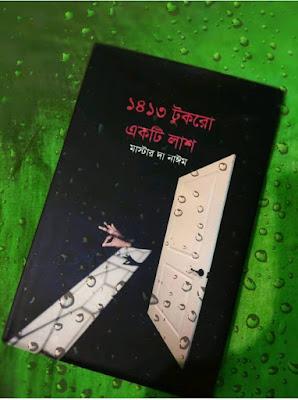 1413 tukro ekti lash bangla boi