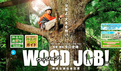 Poster Film Wood Job