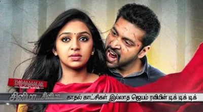 Jayam Ravi Movie without any love scenes