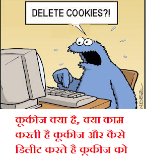 Computer Se Cookies Kaise Delete Karte Hai