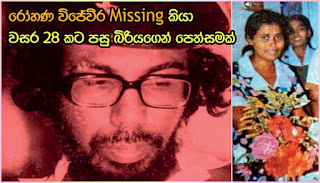 ​Rohana Wijeweera's wife files petition after 28 years.... saying he is missing!