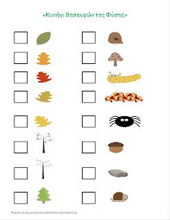 Φθινοπωρινή Bucket List δραστηριοτήτων για μικρά παιδιά.