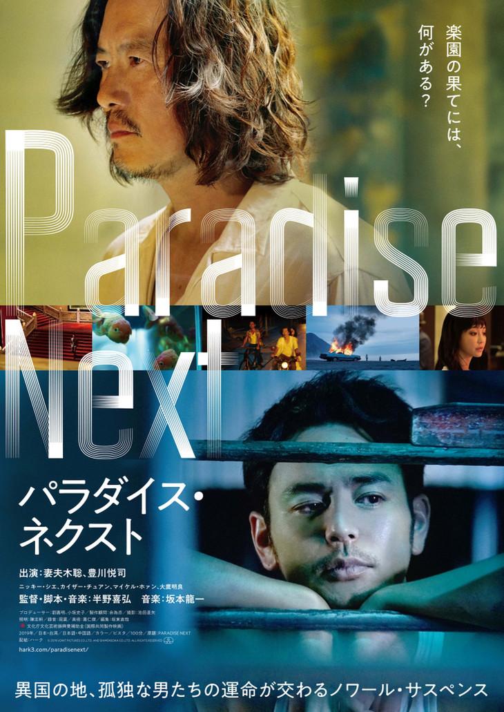 Paradise Next - Yoshihiro Hanno