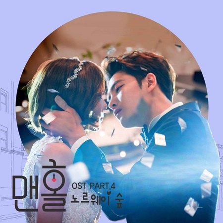 Lyric : Norwegian Wood (노르웨이 숲) - It's a secret (쉿! 비밀인데) (OST. Manhole)