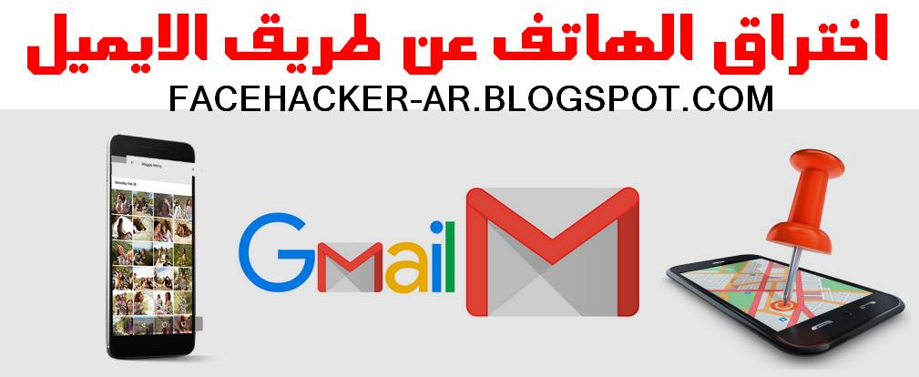 اختراق الهاتف عن طريق الايميل Gmail التجسس وسحب الصور روهاك