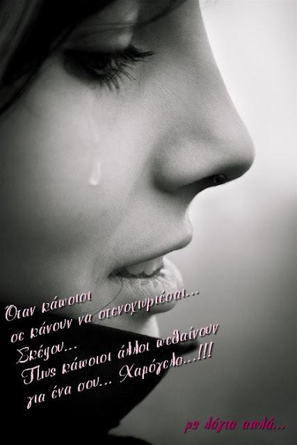 xamogelo-omorfa logia-χαμόγελο-όμορφα λόγια-στενοχώρια-θλίψη