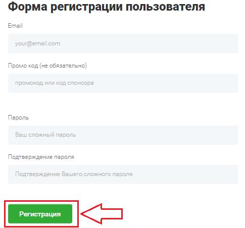 Регистрация в EcoCoins 2