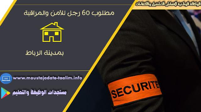 الوكالة الوطنية لانعاش التشغيل والكفاءات/  مطلوب 60 رجل للأمن والمراقبة بمدينة الرباط
