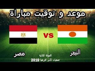 مشاهدة مباراة مصر والنيجر بث مباشر بتاريخ 08-09-2018 تصفيات كأس أمم أفريقيا 2019