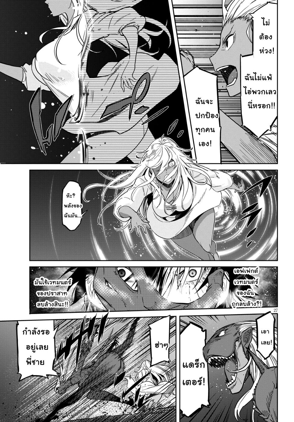 อ่านการ์ตูน Game obu Familia - Family Senki ตอนที่ 9 หน้าที่ 26