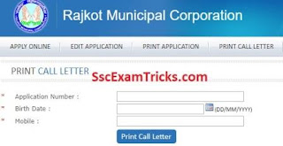 RMC Admit Card