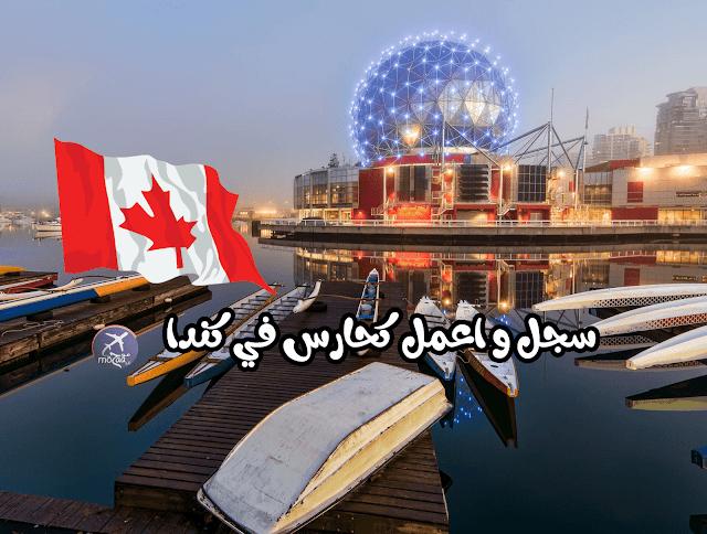 مقاطعة تورونتو الكندية تطلب آلاف العمال كحراس مع روابط التسجيل