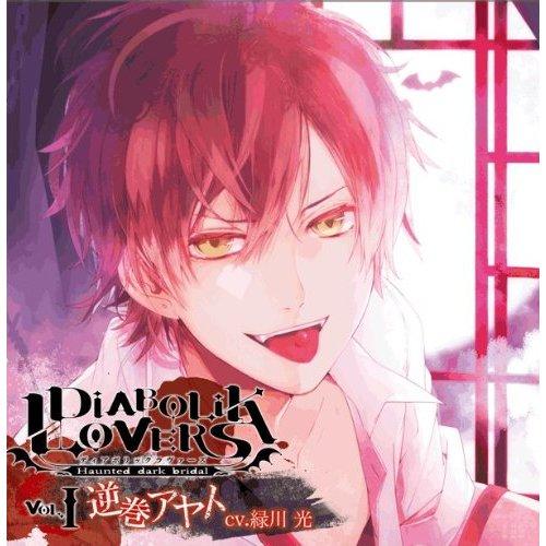 Diabolik lovers drama cd vol 5 download - Saosin come close