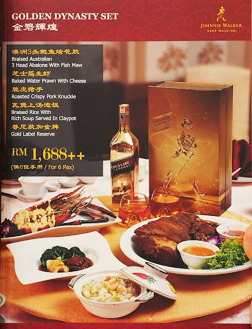 Johnnie Walker Gold Label Reserve &  Golden Dragon Boat Restaurant Special Chinese New Year Set Menu Pairing