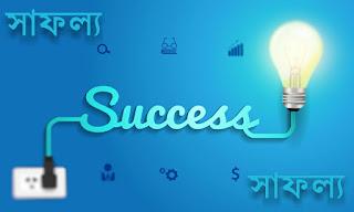 || success ||