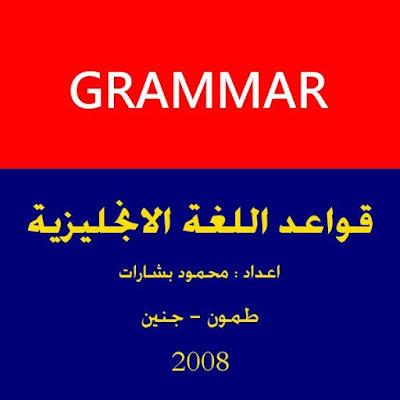 كتاب تعليم اللغة الانجليزية للمبتدئين
