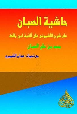 حاشية الصبان على شرح الأشموني على ألفية ابن مالك - كتاب الكترونى , pdf