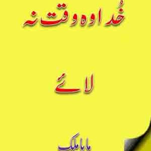Khuda Woh Waqt Na Laye by Maha Malik
