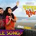 Mon O Re Amar Mon Lyrics - Dum Dum Digha Digha | Zee Bangla Cinema