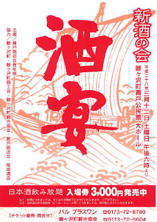 Ajigasawa Town New Sake Drinking Party 2016 poster Shinshu no Kai Shuen 鰺ヶ沢町 平成28年 新酒の会「酒宴」 ポスター
