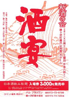 Ajigasawa Town New Sake Drinking Party 2016 poster Shinshu no Kai Shuen 鰺ヶ沢町 平成28年 新酒の会「酒宴」 ポスター
