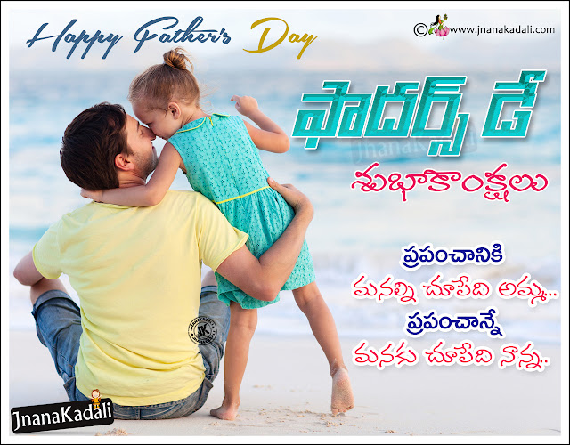 happy father's day Quotes with hd wallpapers in Telugu, Telugu Father's Day Wallpapers