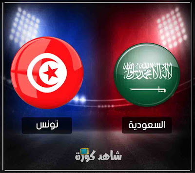 ksa-vs-tunisia