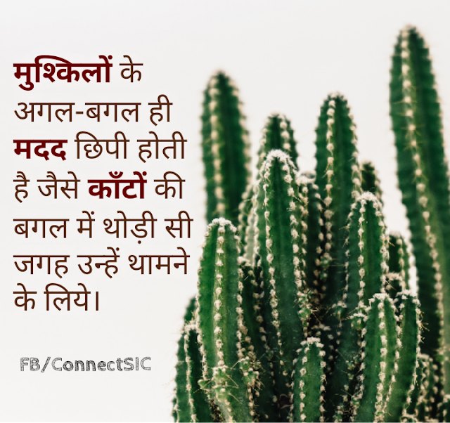 Hindi Quote by Naresh Aggarwal on Difficulties, मुश्किलों