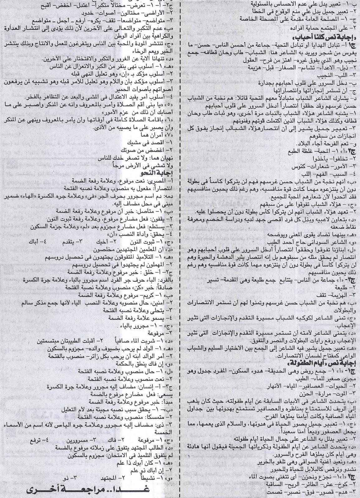 بنك سؤال وجواب لغة عربية الشهادة الابتدائية لن يخرج عنة امتحان اخر العام - ملحق الجمهورية 7/5/2016 8