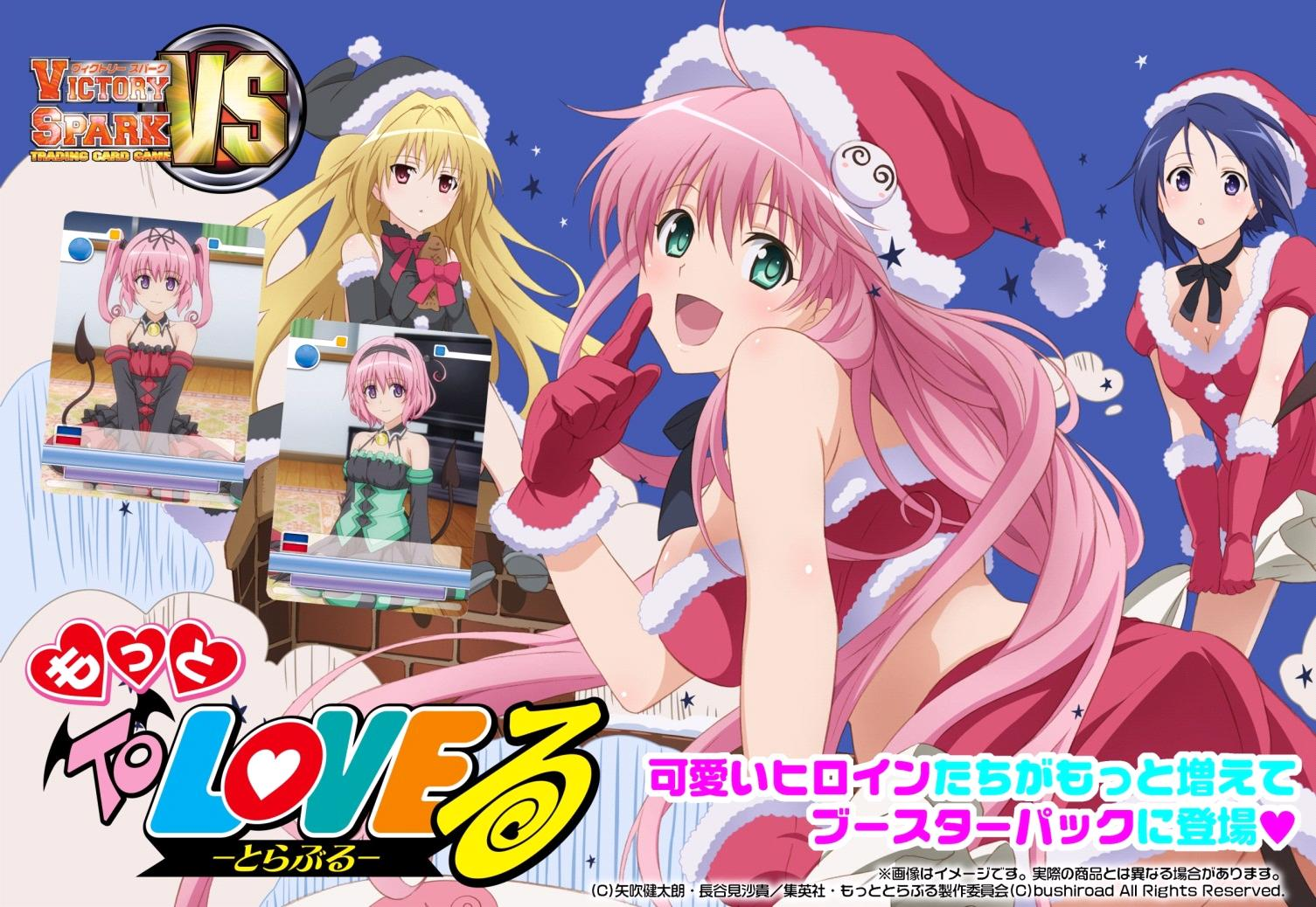Aniplay games cd motto to love ru booster box 312275 - Motto to love ru images ...