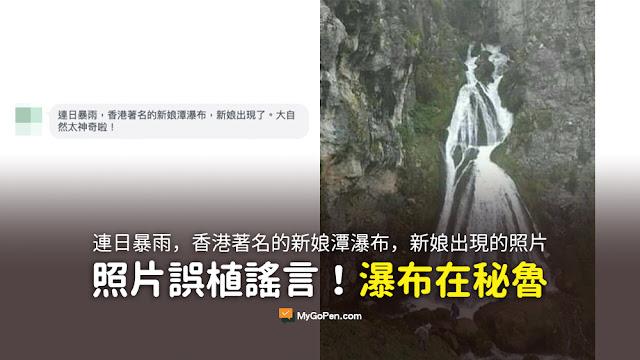 連日暴雨 香港著名的新娘潭瀑布 新娘出現了 大自然太神奇啦 謠言