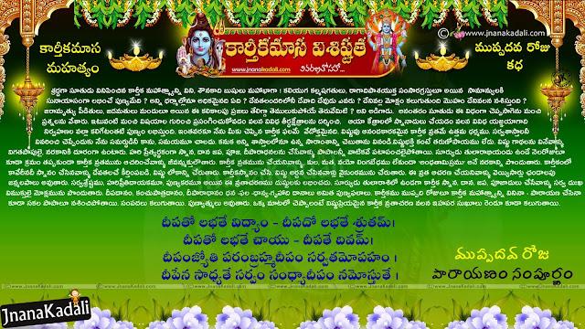 Kartheeka Mahatyam in Telugu, Telugu Pandugalu Telugu Festivals Significance and Importance