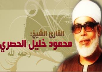 شبكة الروضة للتحميلات الإسلامية تحميل القرآن كاملا للشيخ محمود