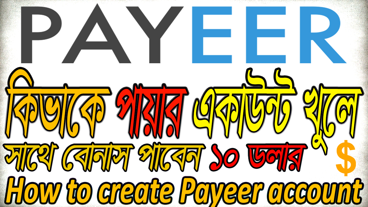 Payeer Tutorial | How To Create Payeer Account Sign Up