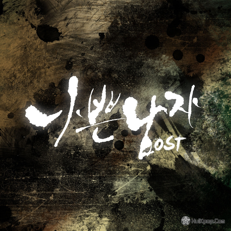 Various Artists – Bad Guy OST