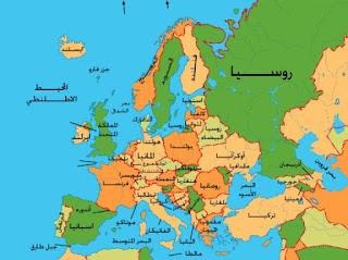 Bahasa Arab Nama-nama Negara Eropa
