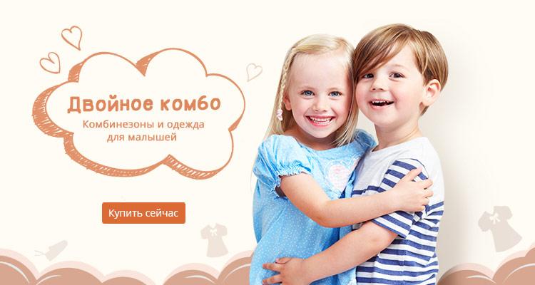 Комбинезоны и одежда для малышей