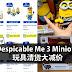 Despicable Me 3 Minions 玩具清货大减价!折扣高达70%!