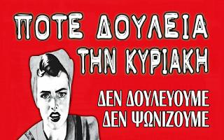 """Με σύνθημα """"Ποτέ την Κυριακή"""" σε απεργιακή συγκέντρωση καλεί το τμήμα Εργατικής Πολιτικής του ΣΥΡΙΖΑ, στις 12 το μεσημέρι, στην Αθήνα, στο πλαίσιο της 24ωρης πανελλαδικής απεργίας κατά της λειτουργίας των καταστημάτων την Κυριακή."""
