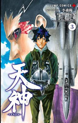 [Manga] 天神-TENJIN- 第01-03巻 Raw Download