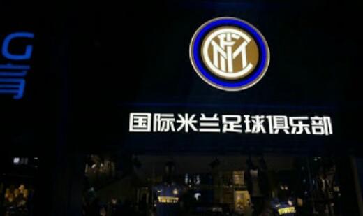 Il marchio Inter spopola in Cina