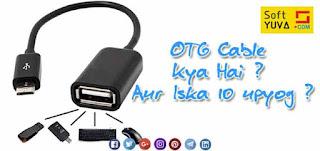 OTG Cable Kya Hai  Aur Iska 10 upyog