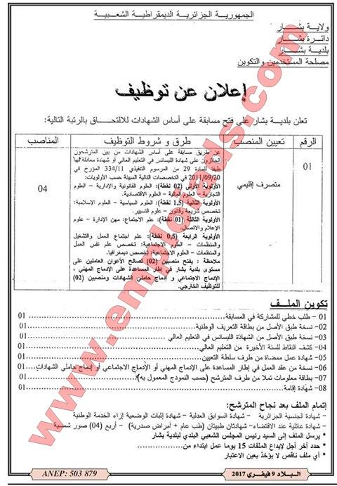 إعلان مسابقة توظيف ببلدية بشار ولاية بشار فيفري 2017