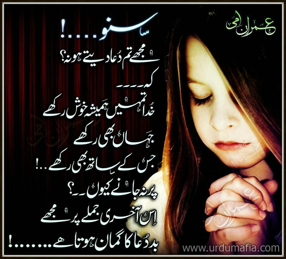 quotes on life in urdu - love quotes wallpapers