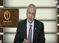 برنامج حقائق و أسرار 26-1-2017 مصطفى بكرى - صدى البلد